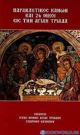 Παρακλητικός Κανών και 24 οίκοι εις την Αγίαν Τριάδα