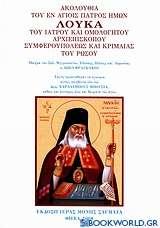 Ακολουθία του εν Αγίοις Πατρός ημών Λουκά του Ιατρού και Ομολογητού Αρχιεπισκόπου Συμφερουπόλεως και Κριμαίας του Ρώσου