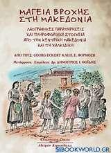 Μαγεία βροχής στη Μακεδονία