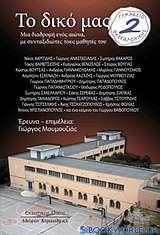 Το δικό μας 2ο Γυμνάσιο Θεσσαλονίκης