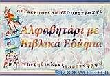 Αλφαβητάρι με βιβλικά εδάφια