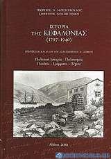 Ιστορία της Κεφαλονιάς (1797- 1940)