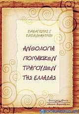 Ανθολογία Πομακικών τραγουδιών της Ελλάδας