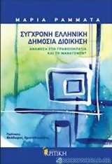 Σύγχρονη ελληνική δημόσια διοίκηση