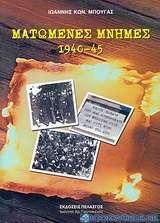 Ματωμένες μνήμες 1940-45