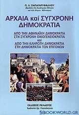 Αρχαία και σύγχρονη δημοκρατία