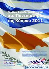 Επιλέγω σπουδές και επάγγελμα στα Πανεπιστήμια της Κύπρου