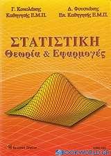 Στατιστική θεωρία και εφαρμογές