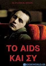 Το Aids και συ