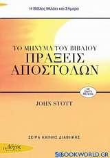 Το μήνυμα του βιβλίου Πράξεις Αποστόλων