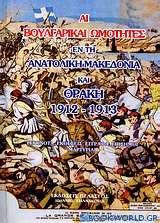 Αι βουλγαρικαί ωμότητες εν τη Ανατολική Μακεδονία και Θράκη 1912-1913
