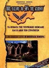 Πως χάσαμε το 38% της Κύπρου