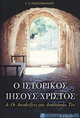 Ο ιστορικός Ιησούς Χριστός και οι αποδείξεις της ανάστασής του
