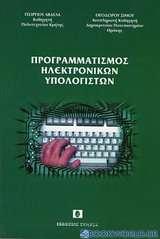 Προγραμματισμός ηλεκτρονικών υπολογιστών