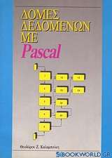 Δομές δεδομένων με Pascal