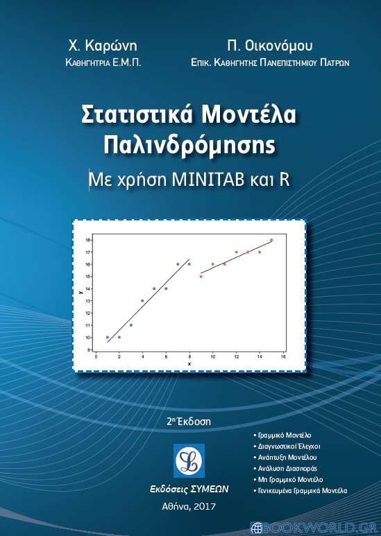 Στατιστικά μοντέλα παλινδρόμησης