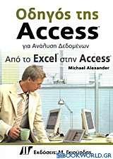 Οδηγός της Access για ανάλυση δεδομένων