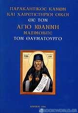 Παρακλητικός Κανών και χαιρετιστήριοι οίκοι εις τον Άγιο Ιωάννη Μαξίμοβιτς τον Θαυματουργό