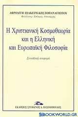 Η χριστιανική κοσμοθεωρία και η ελληνική και ευρωπαϊκή φιλοσοφία