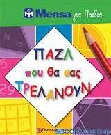 Mensa για παιδιά: Παζλ που θα σας τρελάνουν