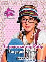 Patty η πιο όμορφη ιστορία: Τα μυστικά της Patty