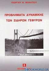 Προβλήματα δυναμικής των σιδηρών γεφυρών
