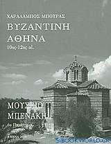 Βυζαντινή Αθήνα 10ος - 12ος αι.