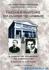 Γλώσσα και πολιτισμός των Ελλήνων της Αζοφικής