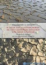 Η σχέση των υδάτινων πόρων με την εξωτερική πολιτική στη Μέση Ανατολή