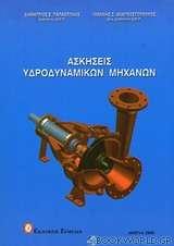 Ασκήσεις υδροδυναμικών μηχανών