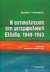 Η αντιπολίτευση στη μετεμφυλιακή Ελλάδα, 1949-1963