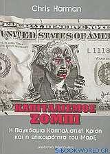 Καπιταλισμός ζόμπι