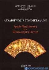 Αρχαιογνωσία των μετάλλων