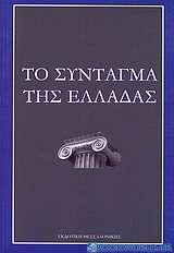 Το Σύνταγμα της Ελλάδας