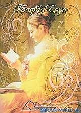Γραφής έργα