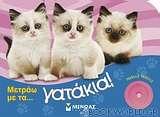 Μετράω με τα… γατάκια!
