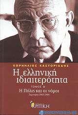 Η ελληνική ιδιαιτερότητα: Η Πόλις και οι νόμοι