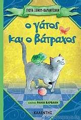 Ο γάτος και το βάτραχος