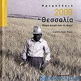 Ημερολόγιο 2009: Θεσσαλία