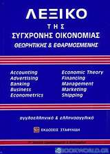 Λεξικό της σύγχρονης οικονομίας