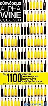 Alpha Wine Guide 2011