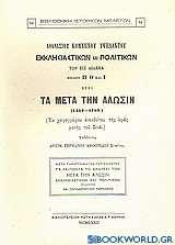Εκκλησιαστικών και πολιτικών των εις δώδεκα βιβλίων Η΄, Θ΄ και Ι΄ ήτοι Τα μετά την άλωσιν (1453-1789)