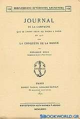 Journal de la champagne que le Grand Vesir Ali Pacha a faite en 1715 pour la conquète de la Morée