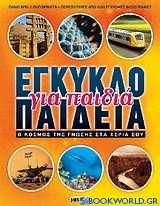 Εγκυκλοπαίδεια για παιδιά