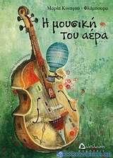 Η μουσική του αέρα