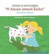 Η Λουκία αποκτά σκύλο