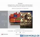 Τάσος Μπίρης - Δημήτρης Μπίρης: Αρχιτεκτονική