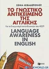 Το γνωστικό αντικείμενο της αγγλικής