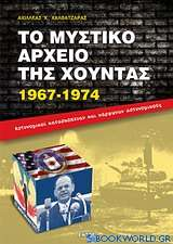 Το μυστικό αρχείο της χούντας 1967-1974