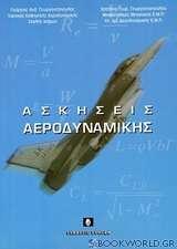 Ασκήσεις αεροδυναμικής